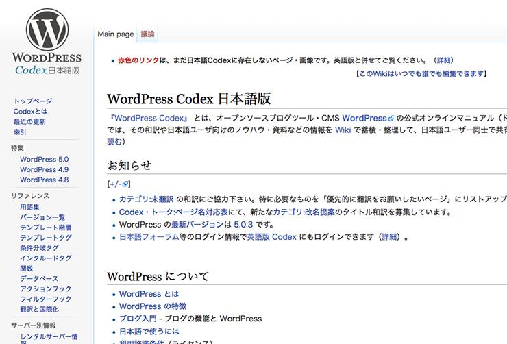 WordPress公式マニュアル