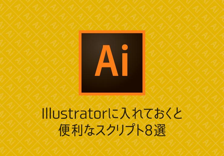 Illustratorスクリプト
