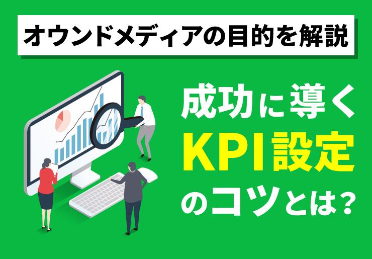 KPI設定のコツ