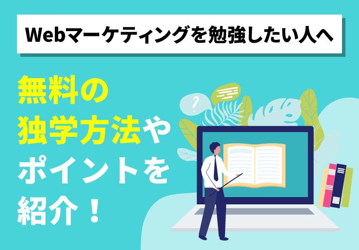 Webマーケティングの独学